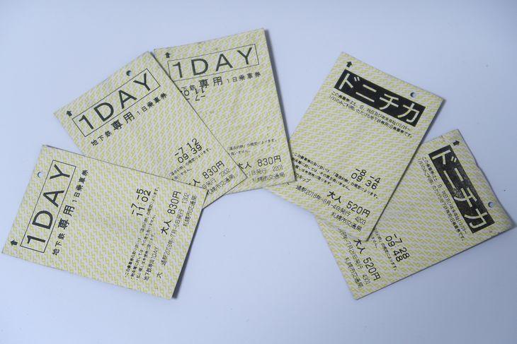 札幌の神社めぐり・御朱印巡りで便利!地下鉄1日乗り放題「ドニチカキップ」と「地下鉄専用1日乗車券」