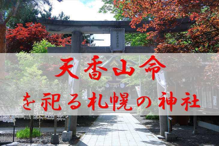 天香山命を祀る札幌の神社