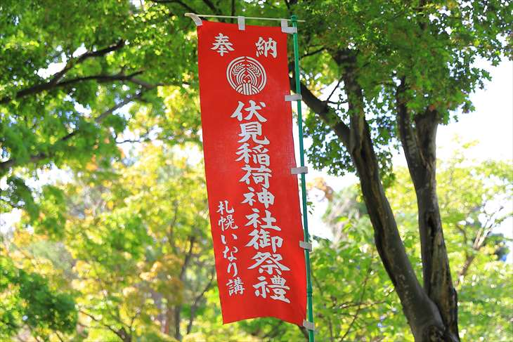 札幌伏見稲荷神社