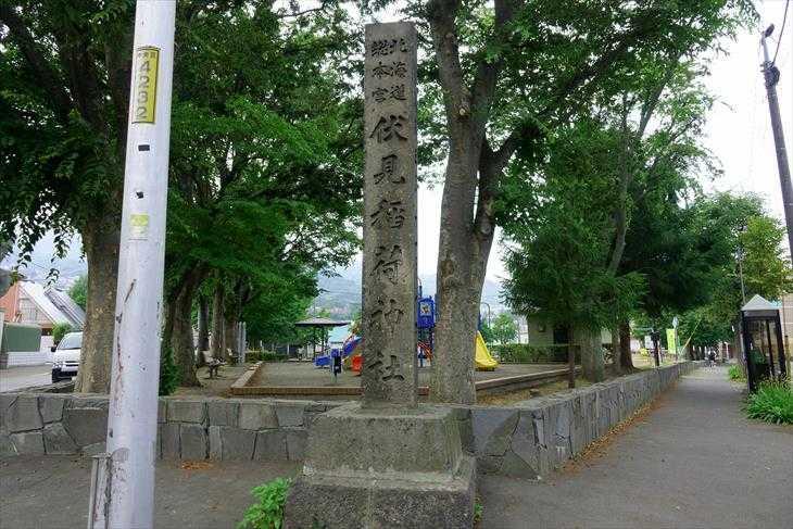 札幌伏見稲荷神社 社号標