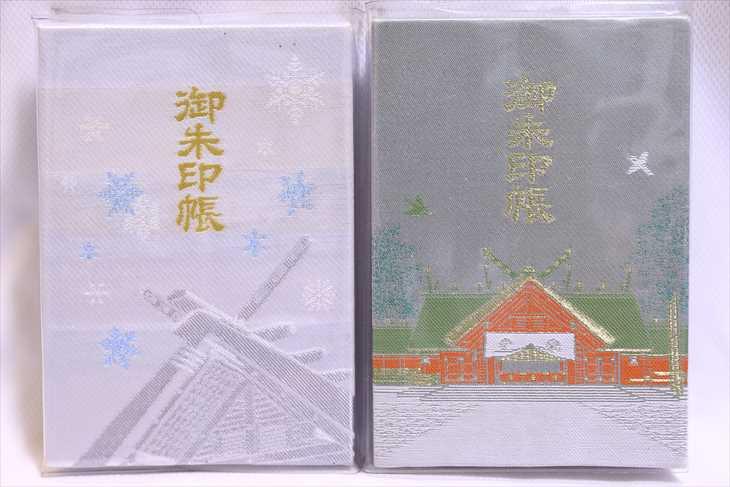 北海道神宮 オリジナル御朱印帳