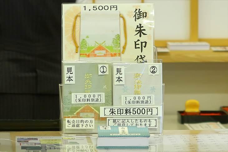北海道神宮 御朱印帳