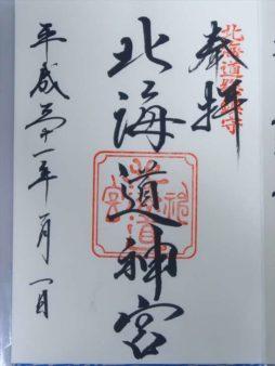 北海道神宮御朱印