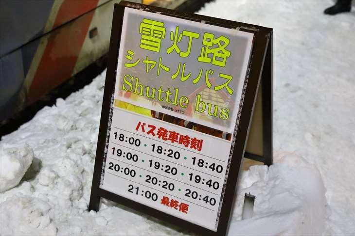 定山渓温泉 雪灯路 シャトルバス時刻表