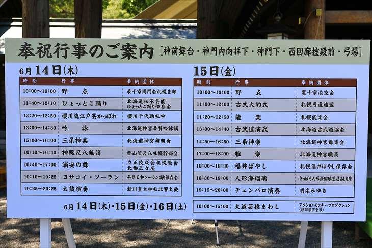 北海道神宮例祭 奉祝行事