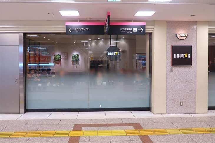 札幌駅地下街のドトール