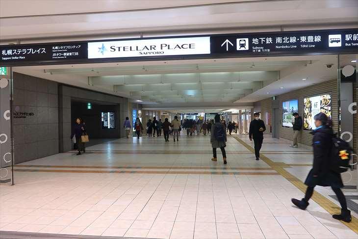 札幌駅地下街 ステラプレイス