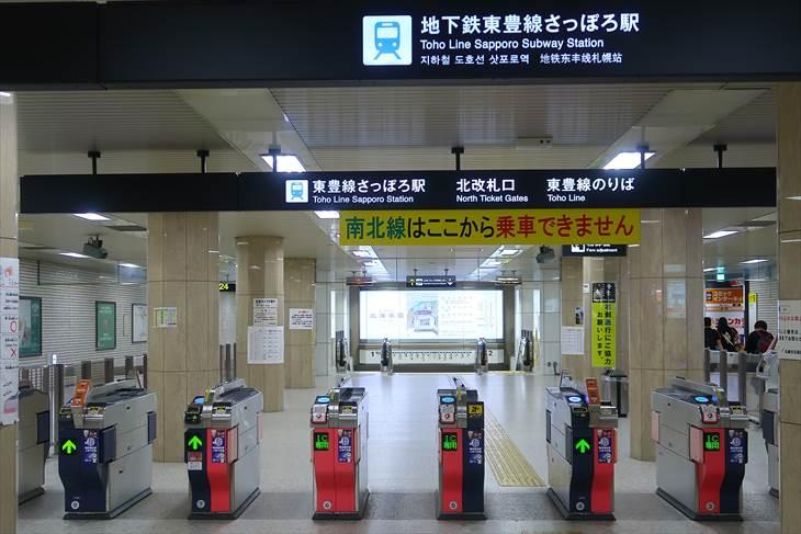 札幌地下鉄東豊線さっぽろ駅 入口
