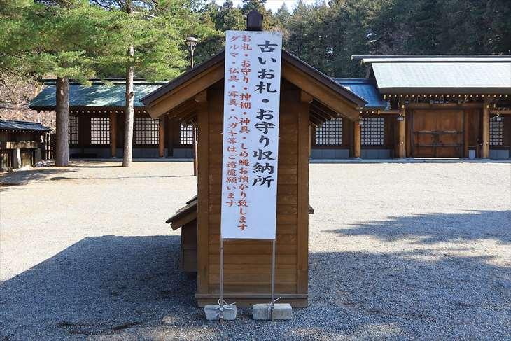 北海道神宮 納所