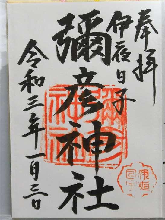 弥彦神社 令和3年1月3日の御朱印