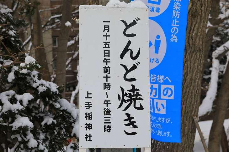 上手稲神社 どんど焼き案内