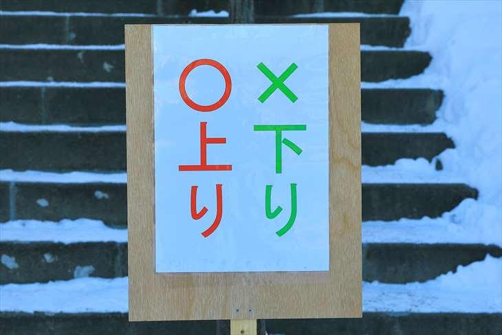 冬の厚別神社 階段は一方通行