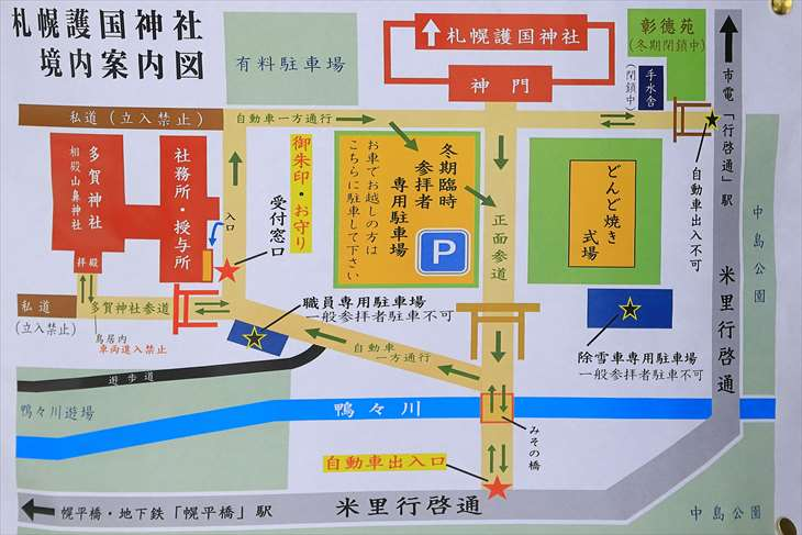 札幌護国神社 どんど焼き会場図