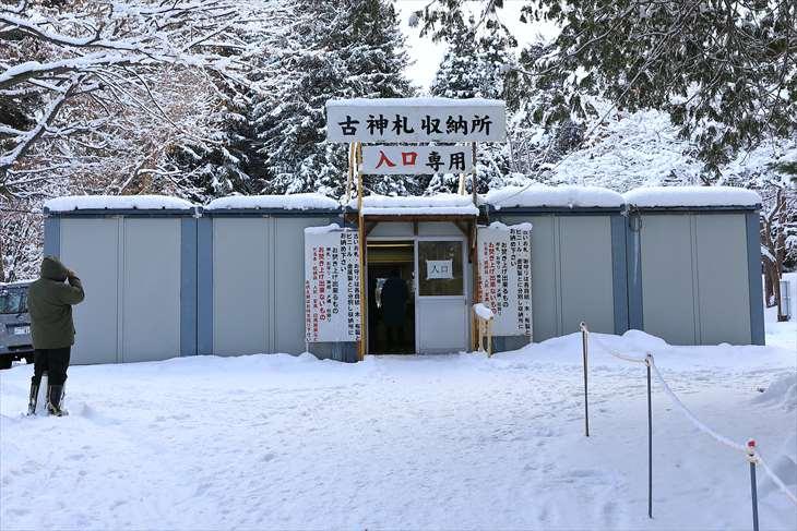 北海道神宮 古神札収納所