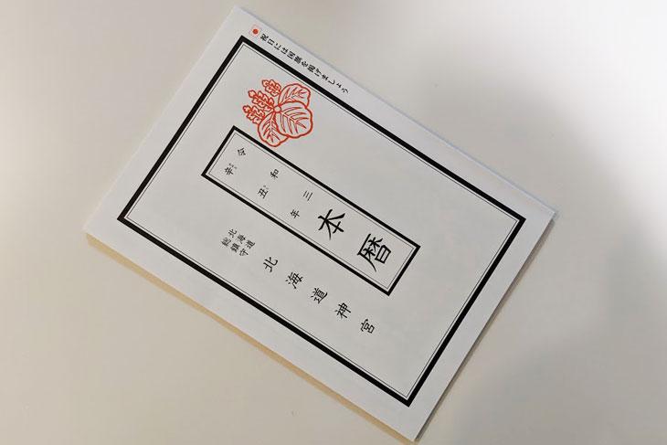 北海道神宮 本暦