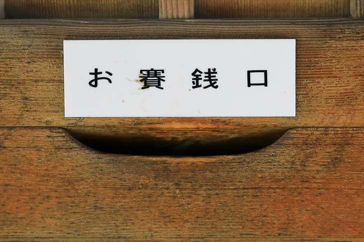 菊水神社のお賽銭口