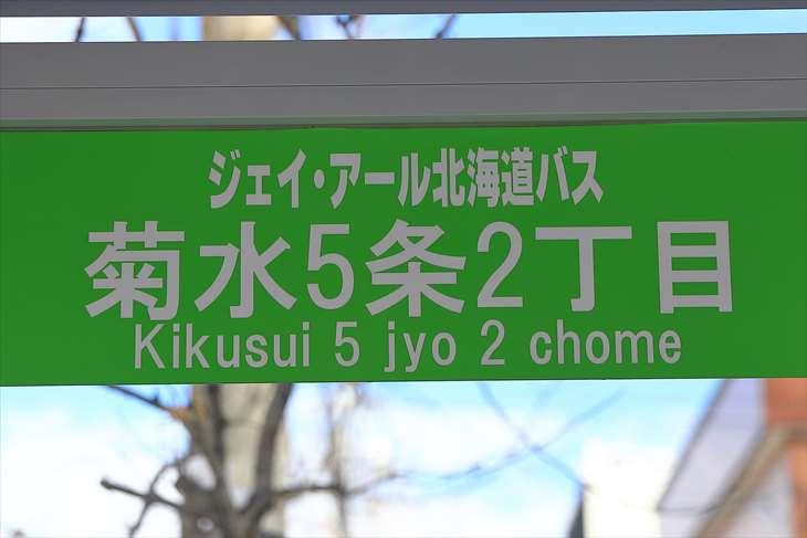 菊水5条2丁目バス停