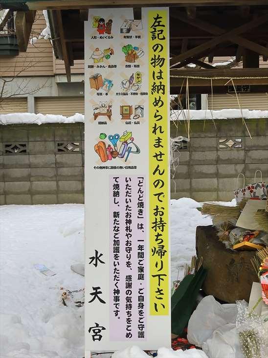 札幌水天宮 どんど焼き 注意点