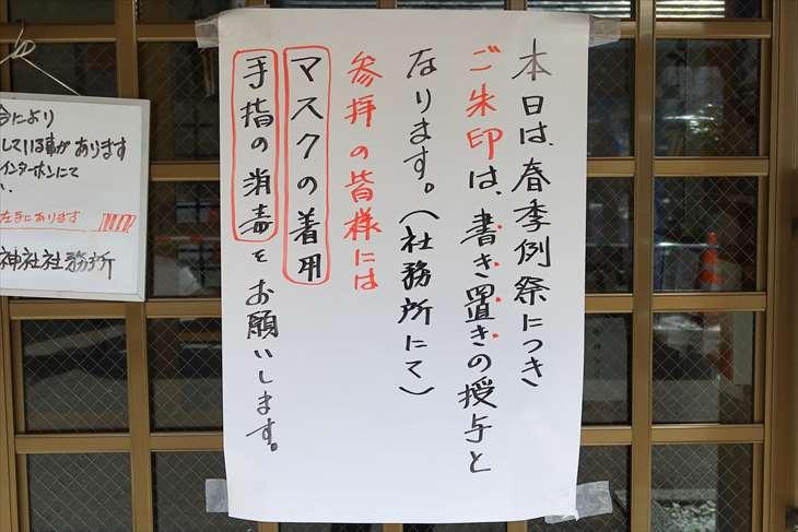 札幌祖霊神社 例祭時の御朱印対応
