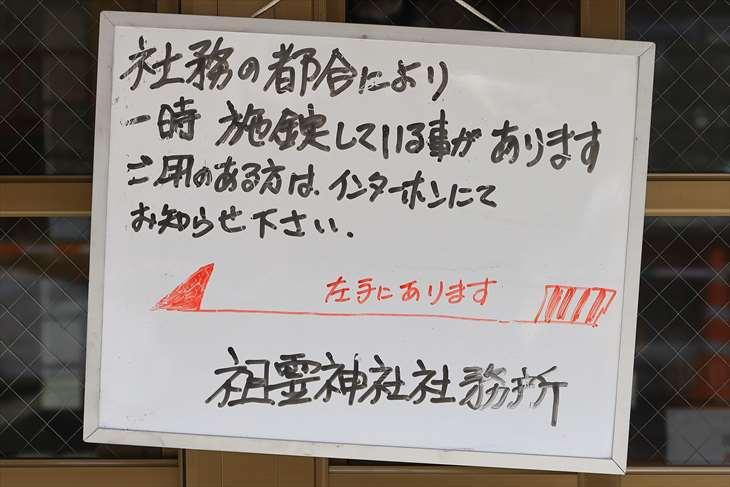 札幌祖霊神社 不在時の案内