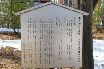 山鼻神社 由緒書
