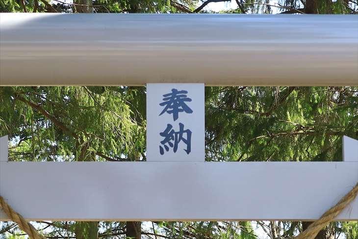 定山渓農地神社 鳥居